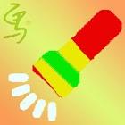 EZ手電筒 AD版 icon