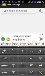 Marathi PaniniKeypad PRO screenshot
