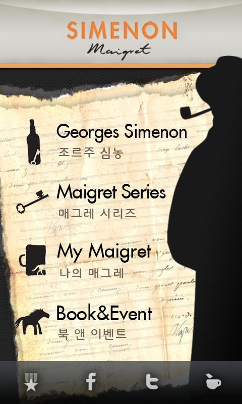 매그레 시리즈- screenshot