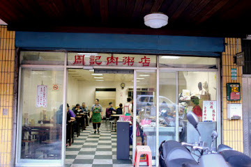 周記肉粥店