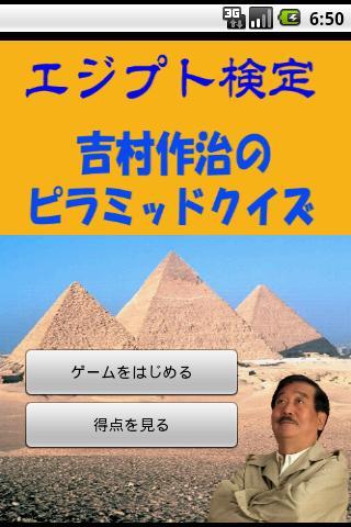 エジプト検定 吉村作治のピラミッド・クイズ- screenshot