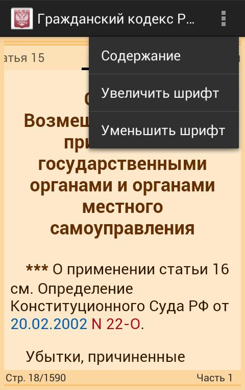 1 гк рф: