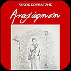 Αναχώρηση, Νίκος Σουβατζής icon