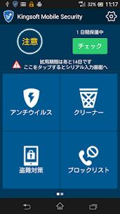 KINGSOFT MobileSecurityPlusPKG