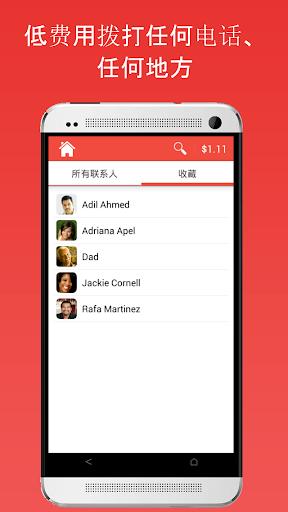 FooCall – 低费用拨打任何电话