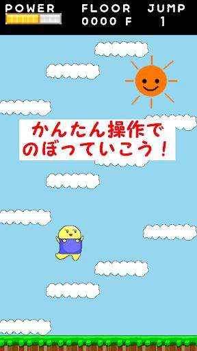 ファットジャンプ~FAT JUMP~簡単ゆるゲーム