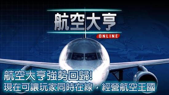 航空大亨 Online