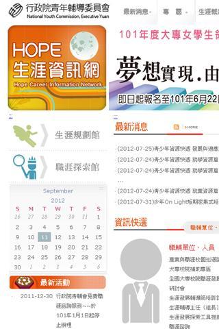 求職十大熱門網站 job hired top 10- screenshot