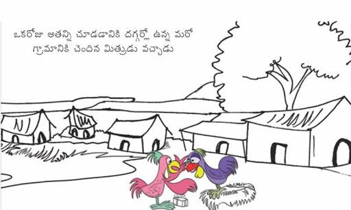 【免費教育App】Telugu Kids Story By Pari :02-APP點子