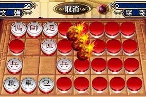 Screenshot of Shanghai Dark Chess
