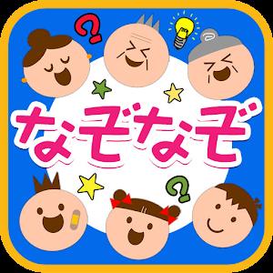 App 無料1200問★なぞなぞ 子供 ... : なぞなぞ 子供向け : 子供