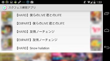 Screenshot of スクフェス練習アプリ(ラブライブ!攻略サポート)