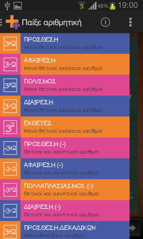 Παίξε αριθμητική - στιγμιότυπο οθόνης