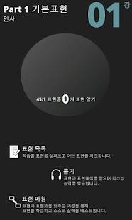 AE 즉통 일본어회화 사전_맛보기