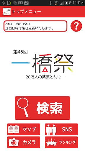 一橋祭公式アプリ2014