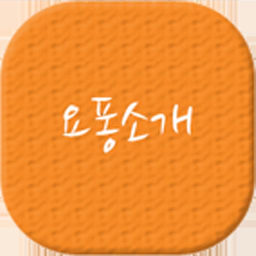 요퐁 LOGO-APP點子