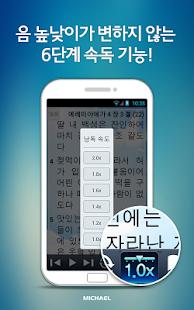 미가엘 성경 시험판 (개역개정) - screenshot thumbnail