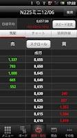 Screenshot of [先物OP]岡三ネットトレーダースマホF