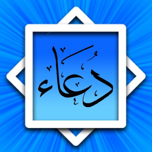 Wirid & Doa-Doa Pilihan 書籍 App LOGO-APP試玩