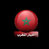 الاخبار المغربية