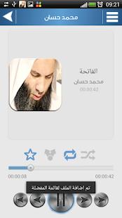 محمد حسان - قرآن كريم و دروس - screenshot thumbnail