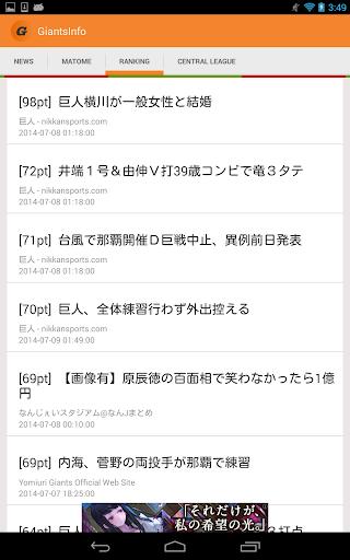 玩運動App|プロ野球速報:ジャイアンツインフォ for 読売巨人軍免費|APP試玩
