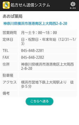 【免費醫療App】わかば 処方せん送信システム I-Pharma/PS-APP點子