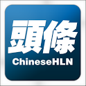 Chinese Headline News 頭條新聞網 icon