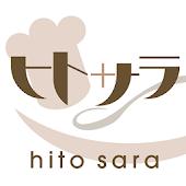ヒトサラ -料理人の顔が見えるグルメサイト-