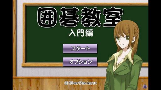 囲碁教室(入門編) screenshot