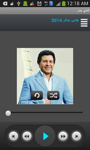 【免費音樂App】Hany Shaker 2014 - بدون انترنت-APP點子