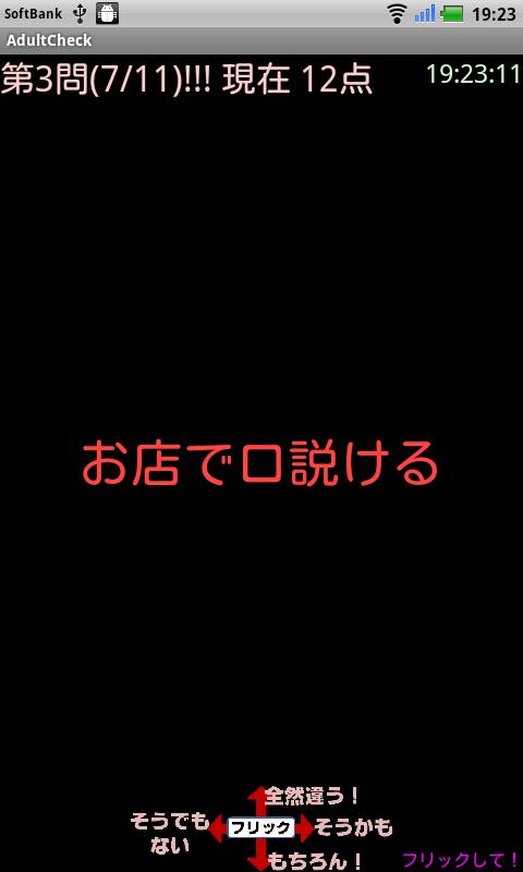 おじさん度チェック- screenshot