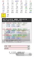 Screenshot of 紫微万年历 (简体)