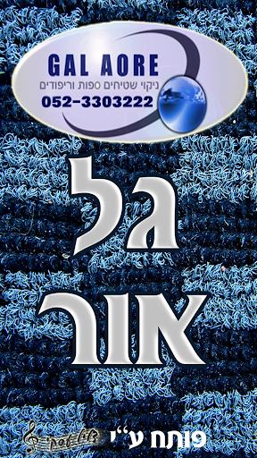 玩商業App|גל אור ניקוי שטיחים וריפודים免費|APP試玩