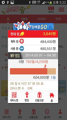【免費商業App】스마일팡-APP點子