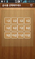 Screenshot of 만점 받아쓰기 2학년 1학기