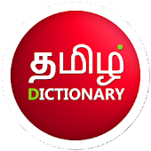 English to Tamil Dictionary