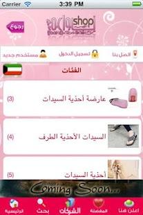 نواعم شوب Nawaam Shop- screenshot thumbnail
