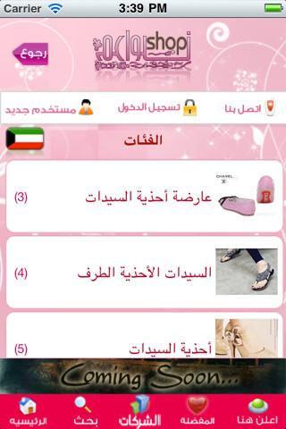 نواعم شوب Nawaam Shop - screenshot