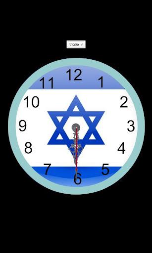 Israel analog flag clock