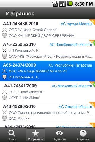 Картотека- screenshot