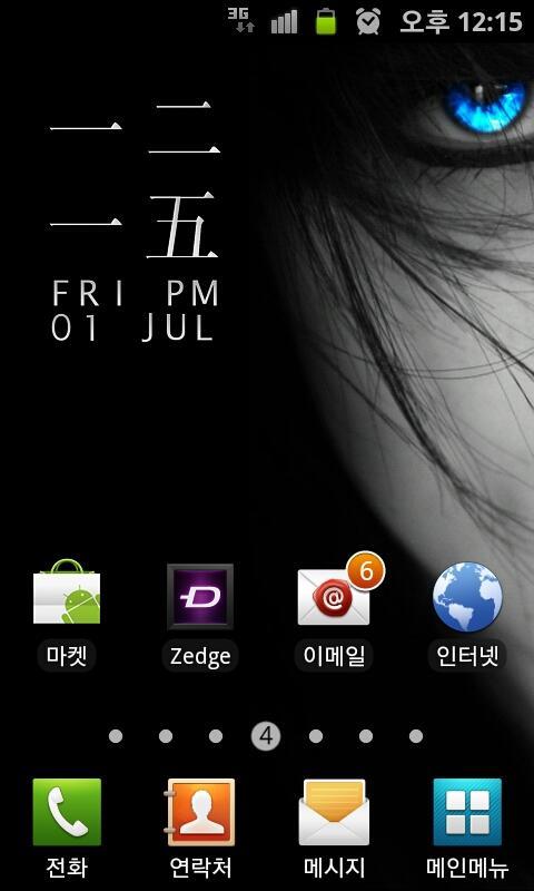 Digital Clock Widget StoneEx - screenshot