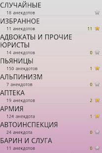 Анекдот Дня- screenshot thumbnail