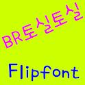BRchubby™ Korean Flipfont icon