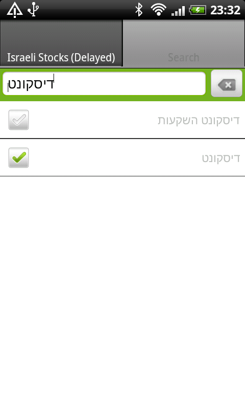 IsraStocks - screenshot
