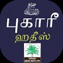 Bukhari - Hadees in Tamil icon