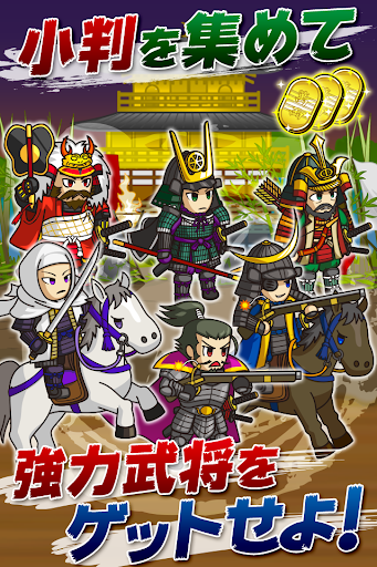 休閒必備免費app推薦|Legend of Sengoku Mach線上免付費app下載|3C達人阿輝的APP