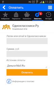 玩免費財經APP|下載Деньги Mail.Ru - плати удобно app不用錢|硬是要APP