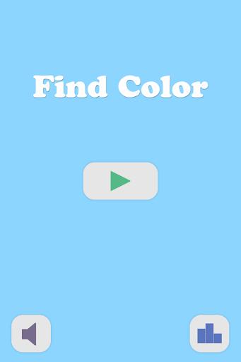 色を見つける