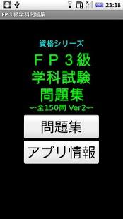 FP3級学科試験問題集(全150問 Ver2)- screenshot thumbnail